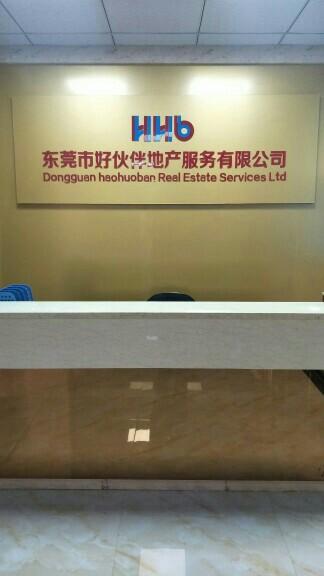 东莞市好伙伴房地产中介服务有限公司
