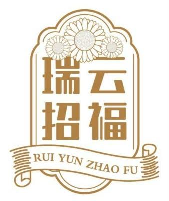 瑞云招福(北京)科技有限公司