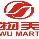 北京物美商业集团股份有限公司西黄村二店