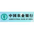 中国农业银行股份有限公司北川擂鼓分理处