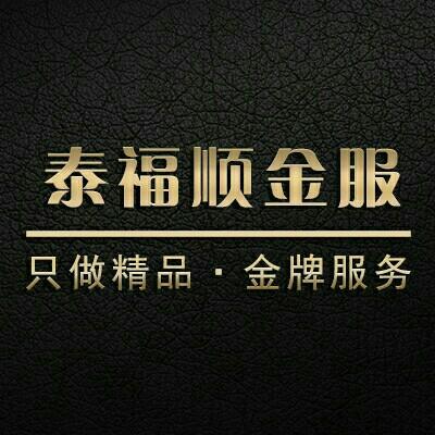 昌邑市泰福順網絡科技服務有限公司