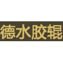 文安縣德水膠輥廠