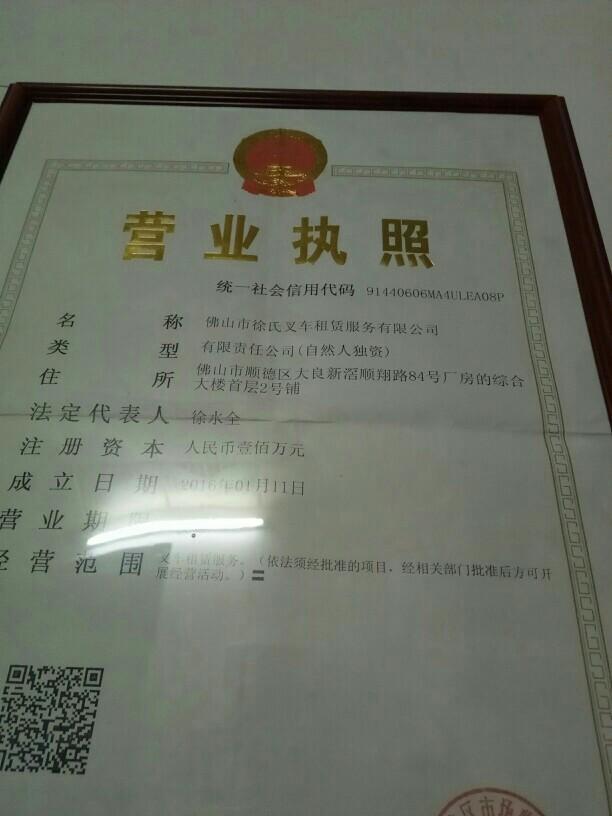 佛山市徐氏叉車租賃服務有限公司