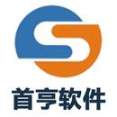 重慶首亨軟件有限公司