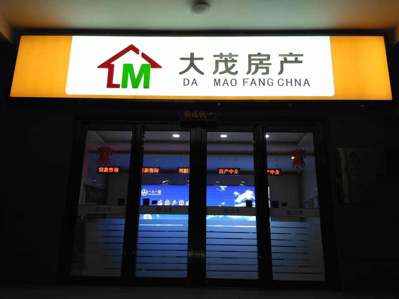 北京大茂房地产经纪有限公司