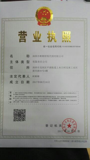 深圳市彬彬财税代理有限公司
