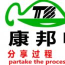 東莞市康邦電子有限公司