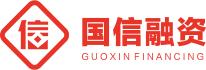 深圳市国信融资担保有限公司