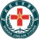 武漢京軍醫院有限公司