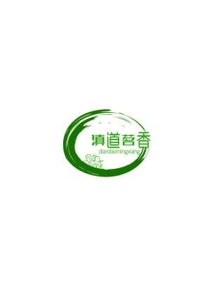 云县滇道茶业有限公司