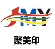 紹興柯橋聚美印電子科技有限公司