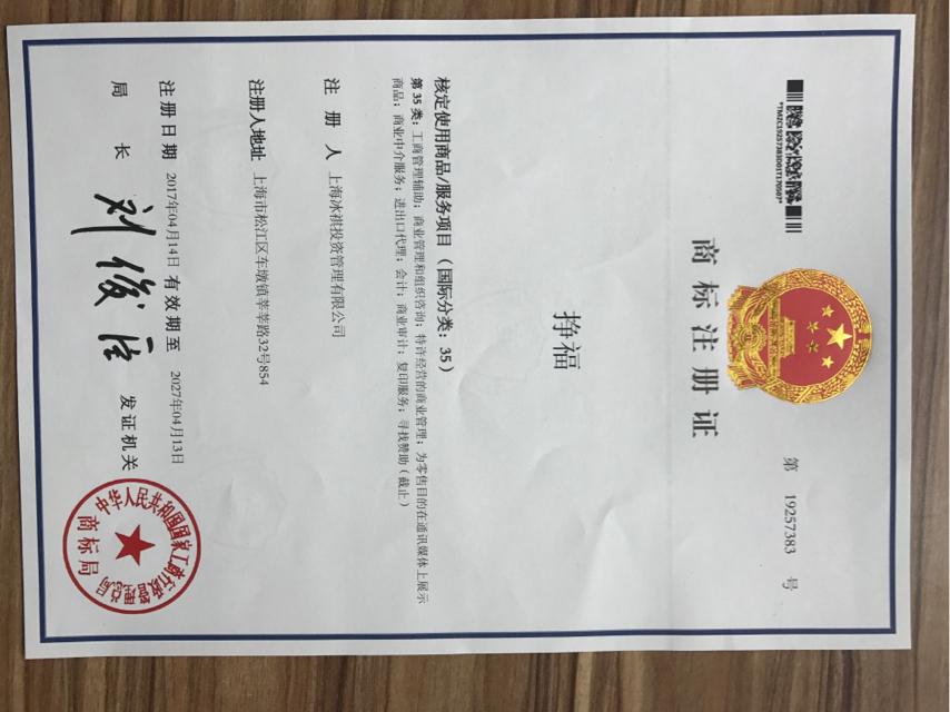 上海冰祺投資管理有限公司