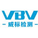 深圳市威标检测技术有限公司
