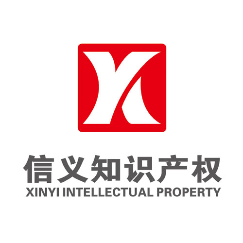 杭州信義商標事務所有限公司