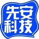 江苏先安科技有限公司