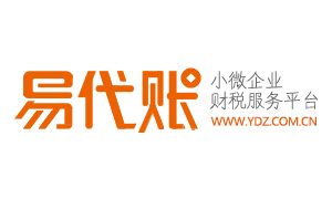湖南易代賬信息科技有限公司
