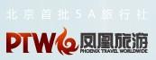 北京凤凰假期国际旅行社有限公司北展门市部