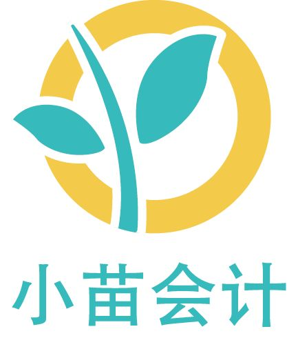 北京小苗會計服務有限公司