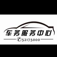 北京盛世祥云汽車服務有限公司