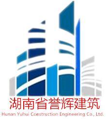 湖南省誉辉建筑工程有限责任公司