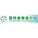 昆明康辉旅行社有限公司大理分公司