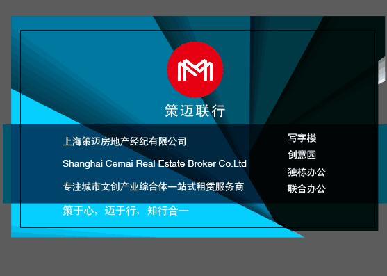 上海策迈房地产经纪有限公司