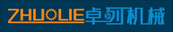 卓列(上海)机械设备有限公司