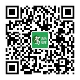 珠海馬尚新能源汽車服務有限公司東莞分公司