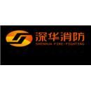 广东深华消防设备工程股份有限公司江西分公司