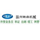 温州铸鼎机械有限公司