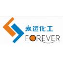 上海永遠化工有限公司