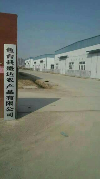 鱼台盛达农产品有限公司