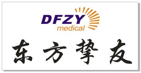 北京东方挚友医疗设备有限公司