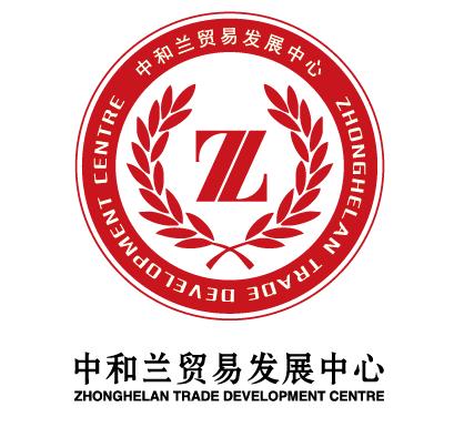 中和蘭貿易發展中心