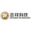深圳市志祥科技有限公司
