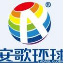 杭州安歌网络科技有限公司