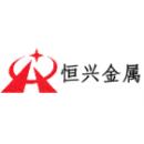 山东省济宁市恒兴金属结构有限公司邵阳分公司
