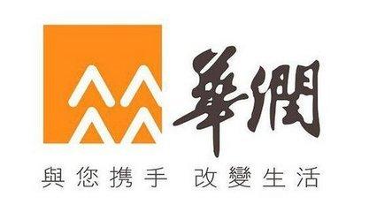 華潤股份有限公司