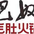 河南巴奴餐飲企業管理有限公司