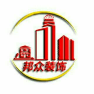 广州邦众装饰工程服务有限公司