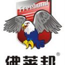 深圳市佛莱邦科技有限公司
