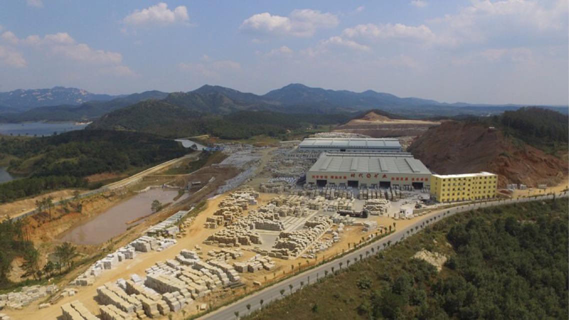 隨州市時代礦業有限公司