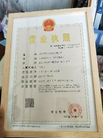上海芃炅粮油贸易有限公司