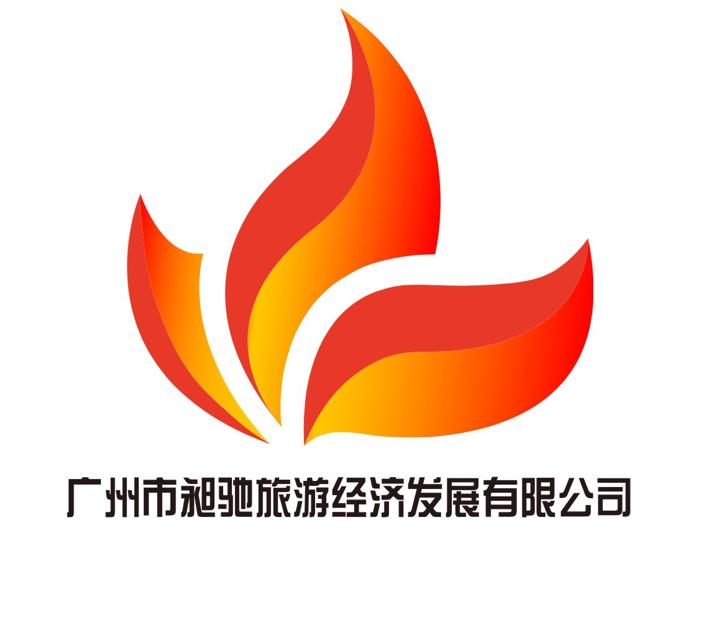 广州市昶驰旅游经济发展有限公司