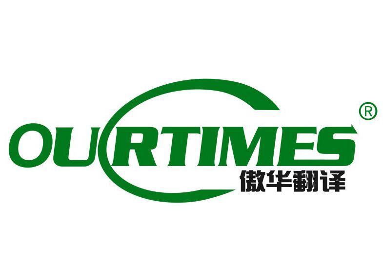 沈阳傲华创思翻译软件技术开发有限公司