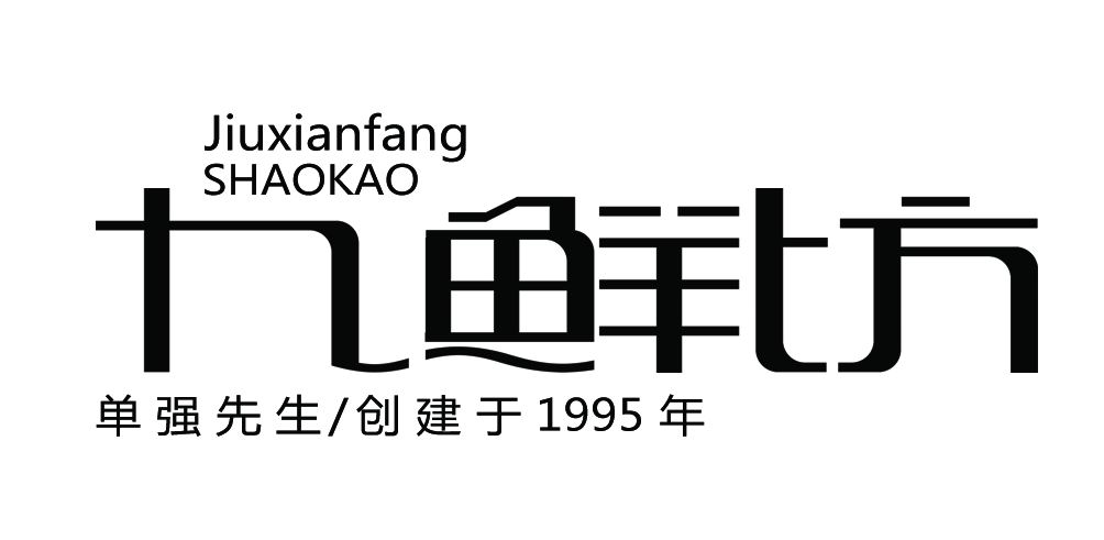 牡丹江九鲜坊餐饮管理有限公司