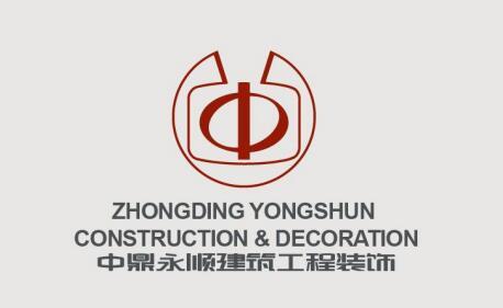 北京中鼎永顺建筑工程装饰有限公司