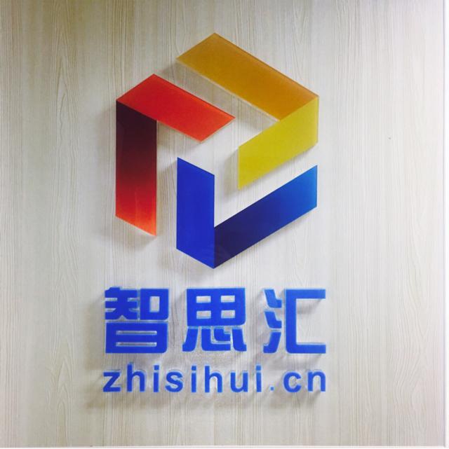 南京智思联智能科技有限公司