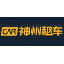 神州租车(中国)有限公司