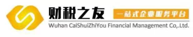 武汉财税之友财务管理有限公司